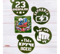 """Набор """"23 Февраля"""": магнит, трафареты 4 шт."""