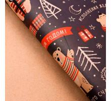 Бумага упаковочная крафтовая «Полярный мишка», 50 × 70 см