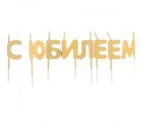 """Набор свечей """" С Юбилеем"""", золото, 14.5 х 17.5 см"""