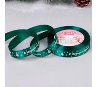 Лента атласная «С Новым годом», 15 мм, 23 ± 1 м, цвет зелёный №56