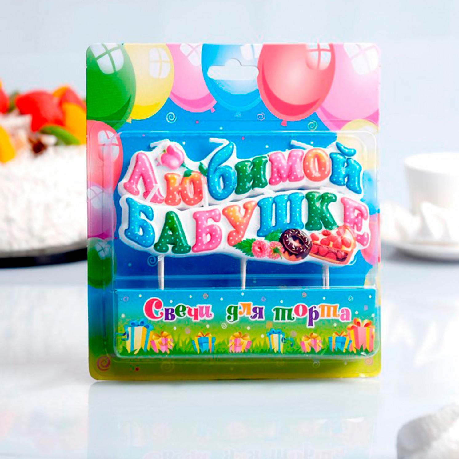 "Свеча для торта на шпажках ""Любимой бабушке"""