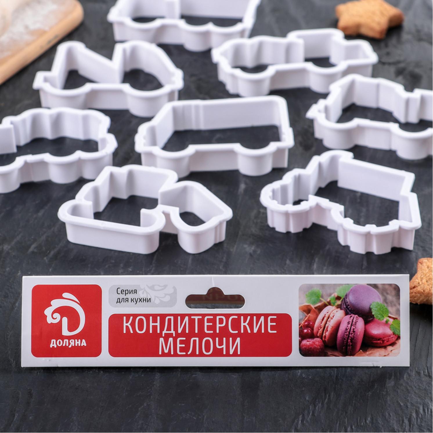 Набор форм для вырезания печенья «Грузовой транспорт», 8 шт