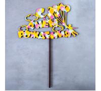 """Топпер деревянный """"С днем рождения"""", с печатью, шарики"""