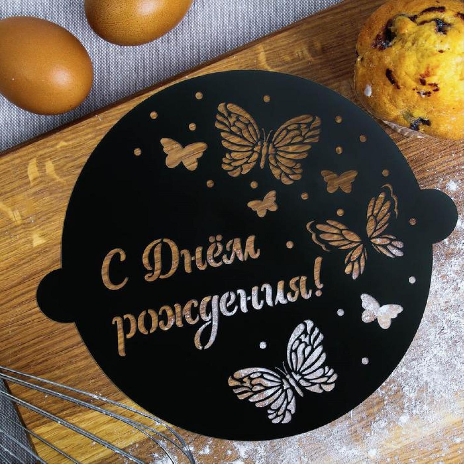 Трафарет для выпечки «Бабочки», 30 × 35 см