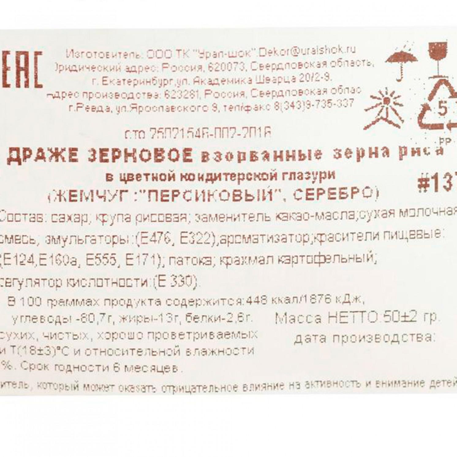 Драже «Жемчуг», взорванные зёрна риса в цветной кондитерской глазури, персиковый/ серебро, 50 г