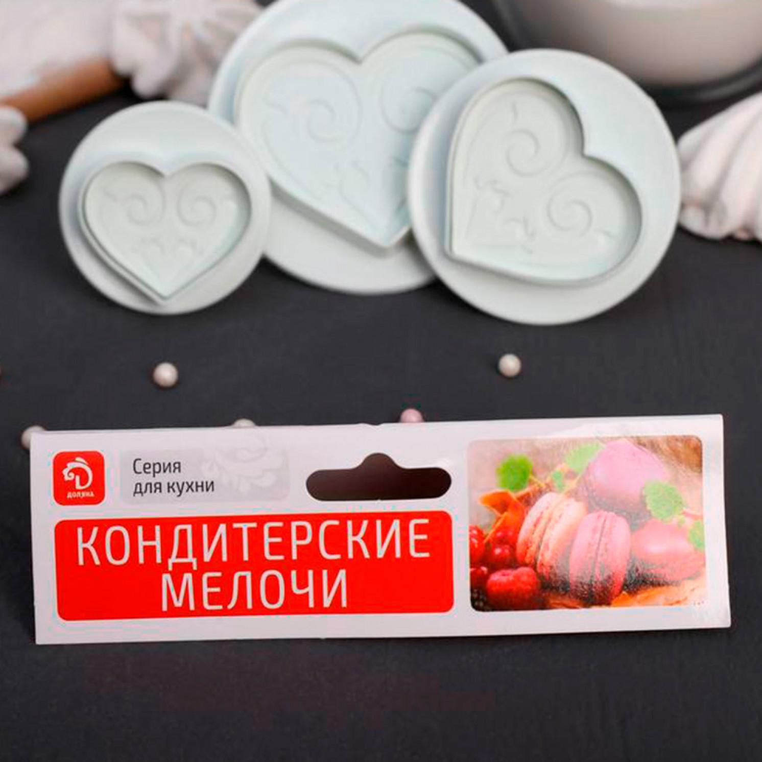 """Набор плунжеров кондитерских """"Сердце"""", 4 шт"""