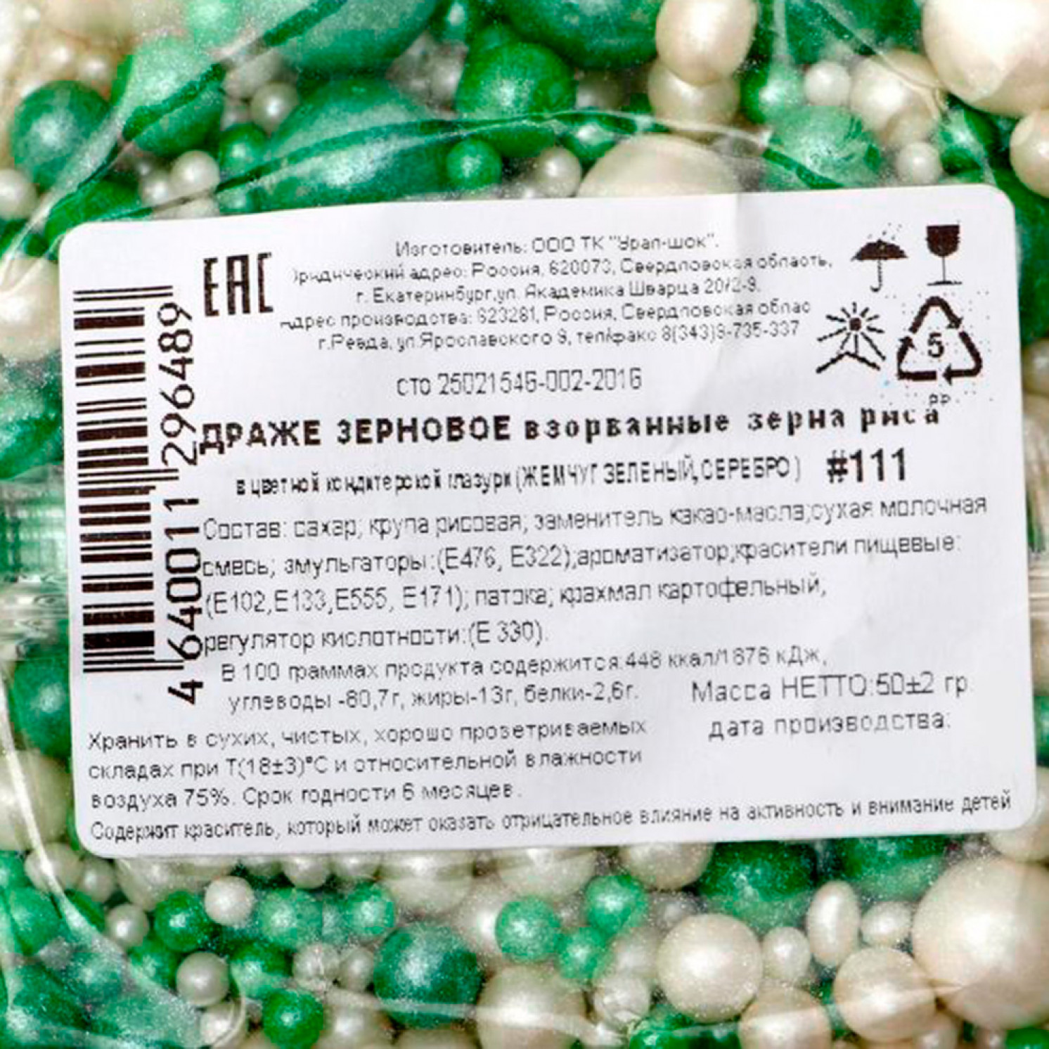 Драже «Жемчуг», взорванные зёрна риса в цветной кондитерской глазури, бело-зеленый микс, 50 г