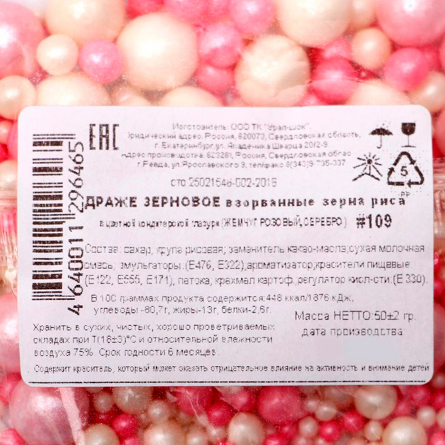 Драже «Жемчуг», взорванные зёрна риса в цветной кондитерской глазури, бело-розовый микс, 50 г