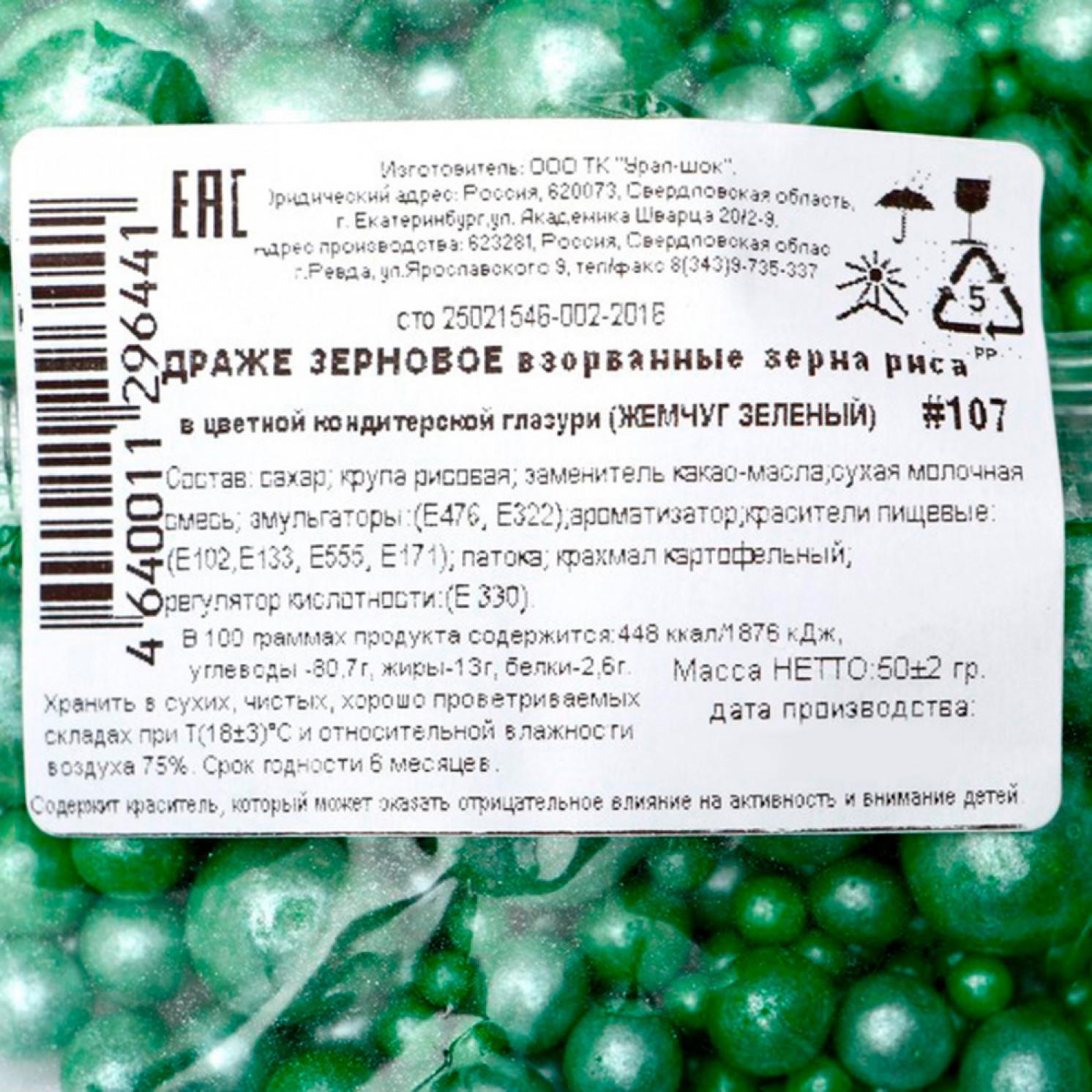 Драже «Жемчуг», взорванные зёрна риса в цветной кондитерской глазури, зелёный, 50 г