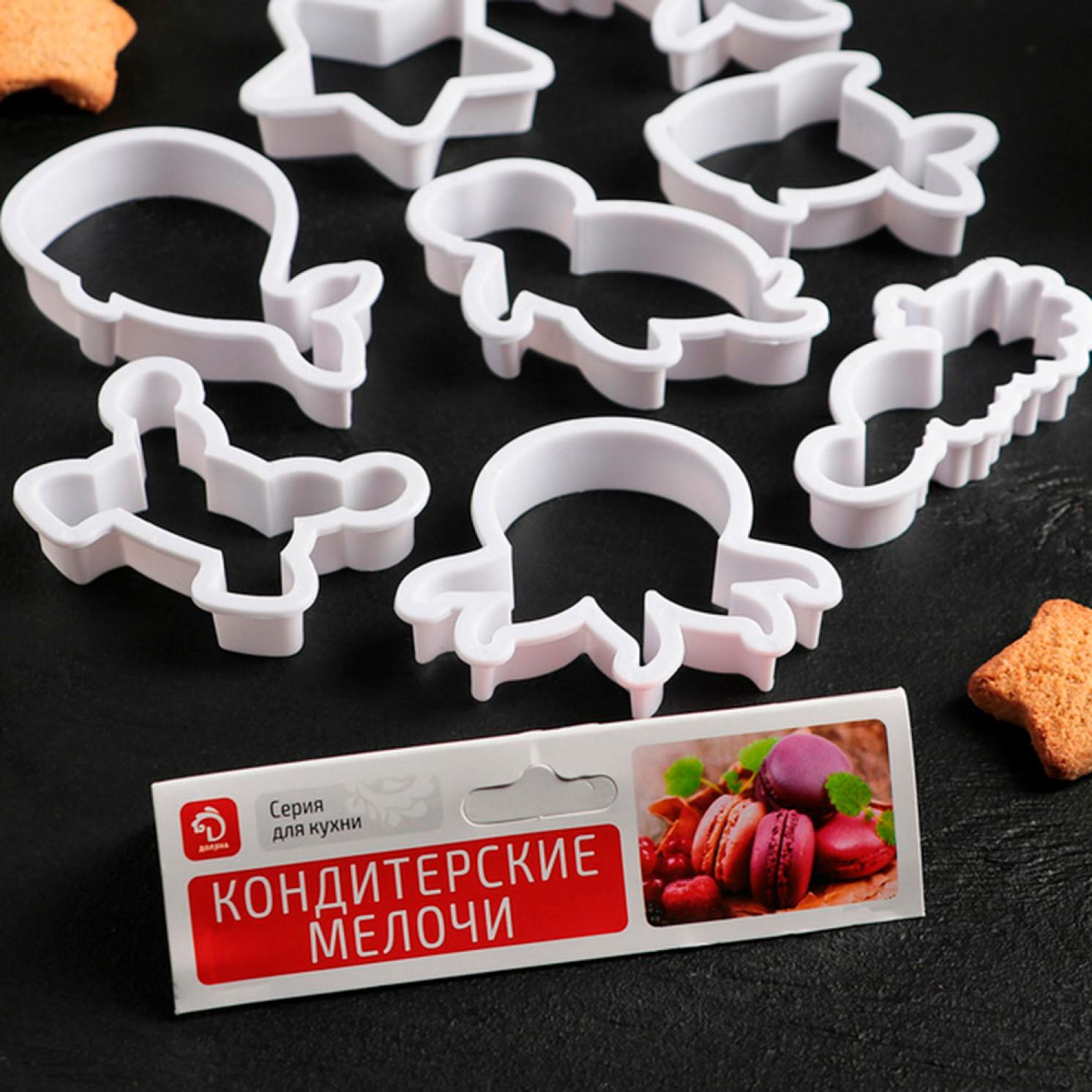 Набор форм для вырезания печенья «Подводный мир», 8 шт
