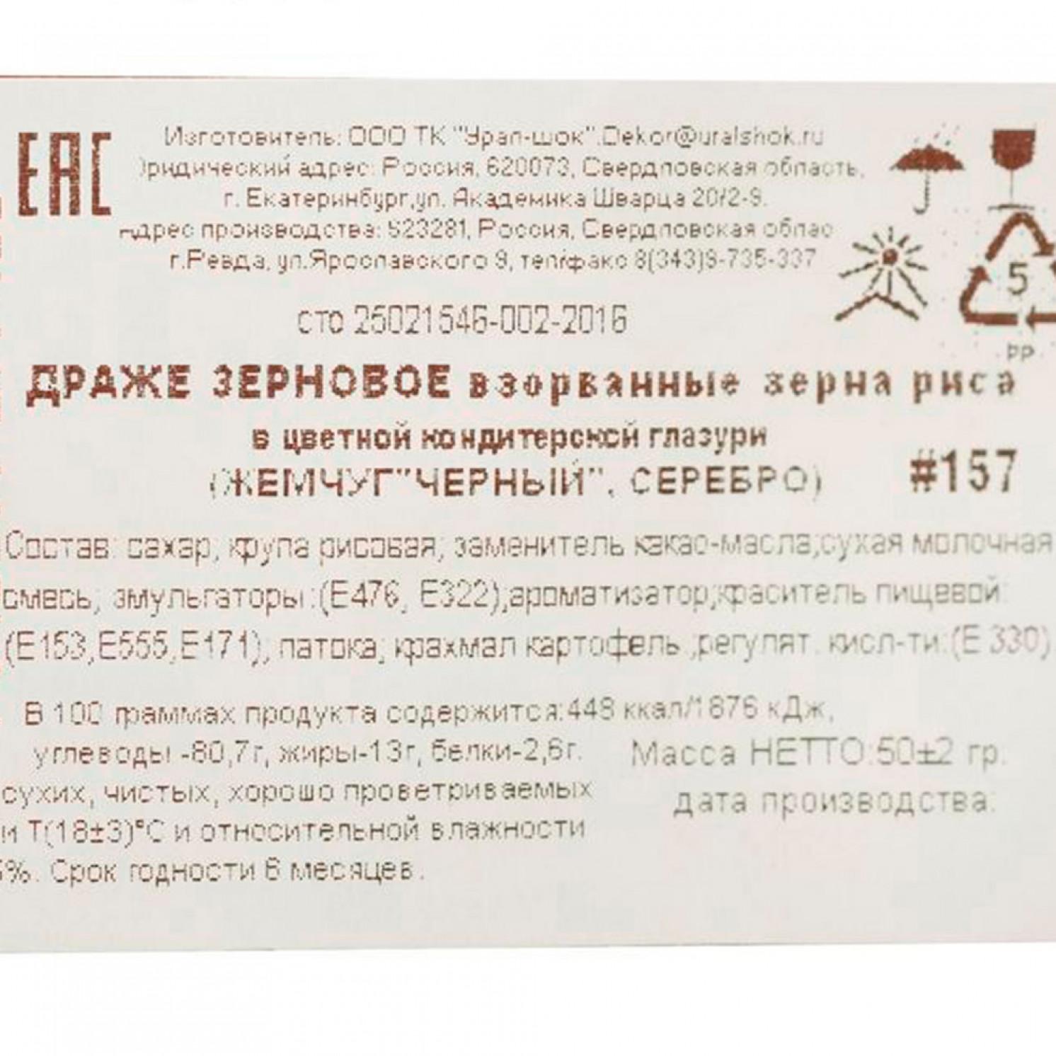 Драже «Жемчуг», взорванные зёрна риса в цветной кондитерской глазури, серебро/чёрный, 50 г