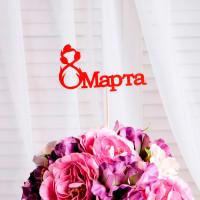 """Топпер """"8 марта"""". с тюльпанами, красный, 12х7см"""