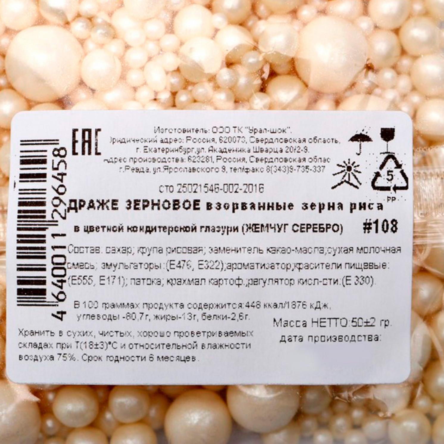 Драже «Жемчуг», взорванные зёрна риса в цветной кондитерской глазури, серебро, 50 г