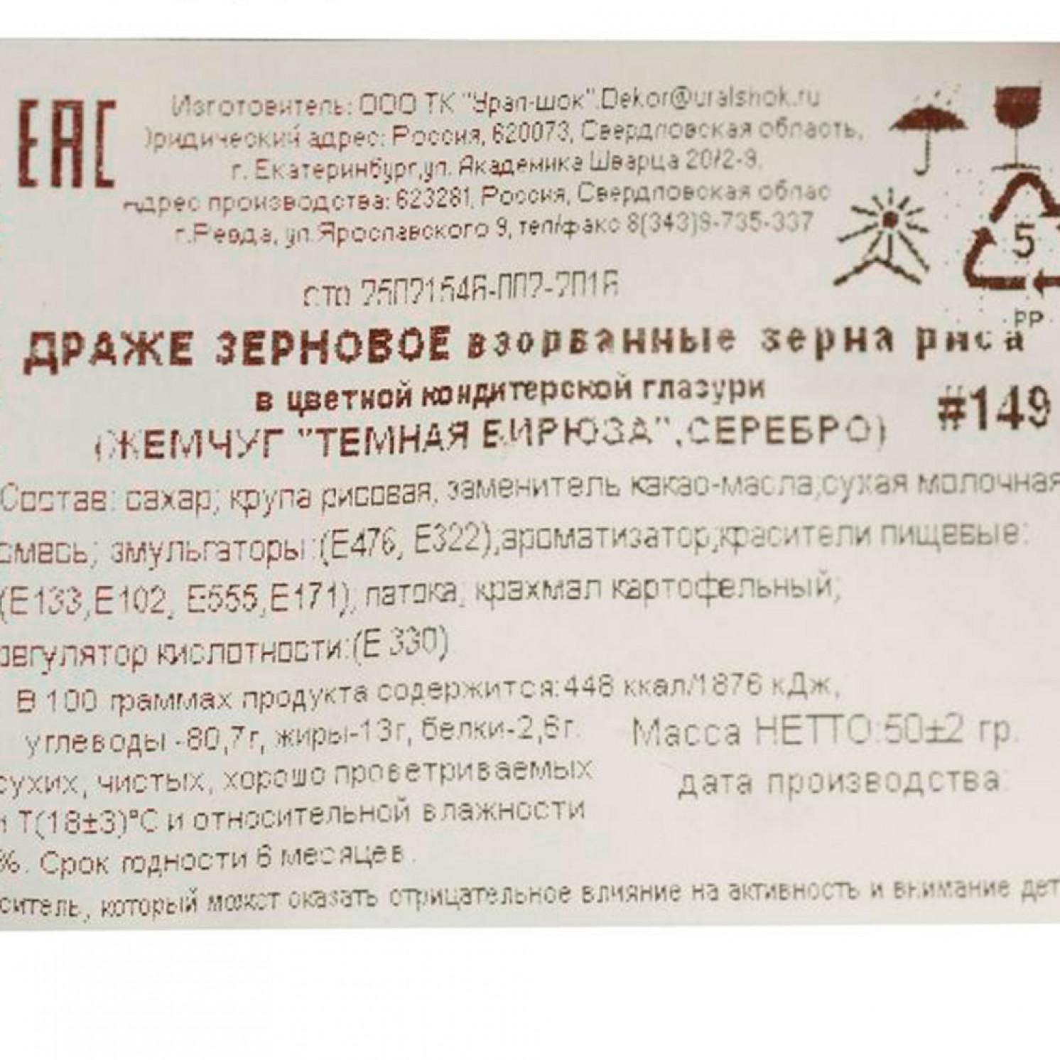 Драже «Жемчуг», взорванные зёрна риса в цветной кондитерской глазури, тёмная бирюза/серебро, 50 г