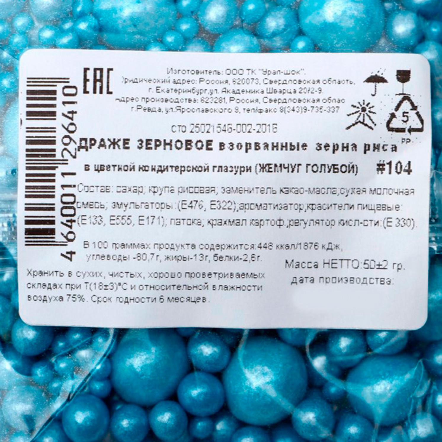 Драже «Жемчуг», взорванные зёрна риса в цветной кондитерской глазури, голубой, 50 г