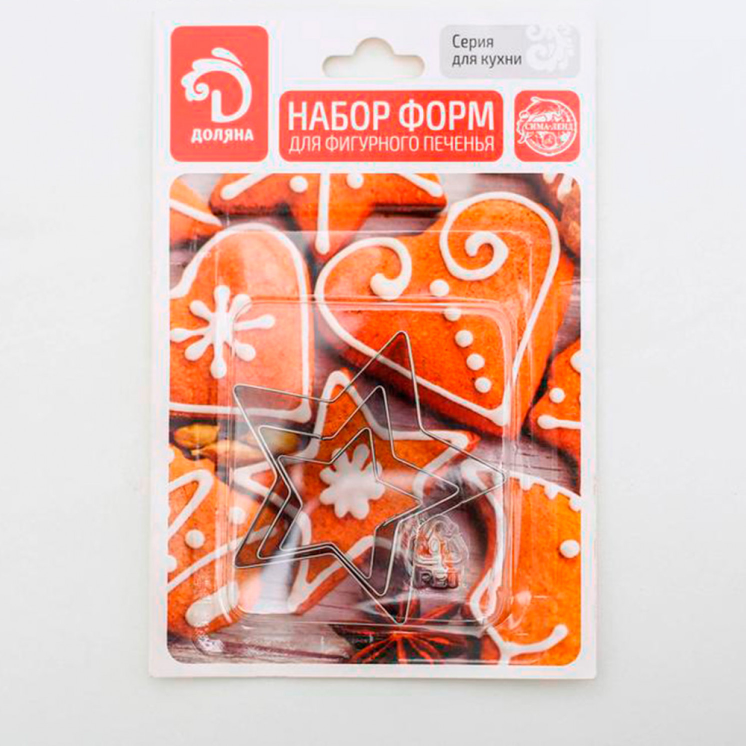 """Набор форм для вырезания печенья 6,5х5,5х1,5 см """"Остроконечная звезда"""", 3 шт"""