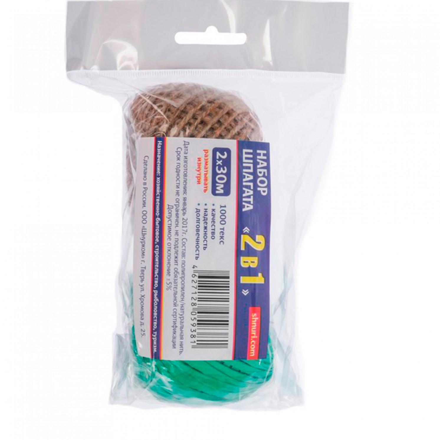 Набор шпагатов, 2 шт: полипропиленовый d=3 мм и джутовый скрученный d=1,5 мм, 30 м, цвет МИКС