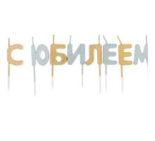 """Набор свечей """" С Юбилеем"""", золото, серебро, 14.5 х 17.5 см"""