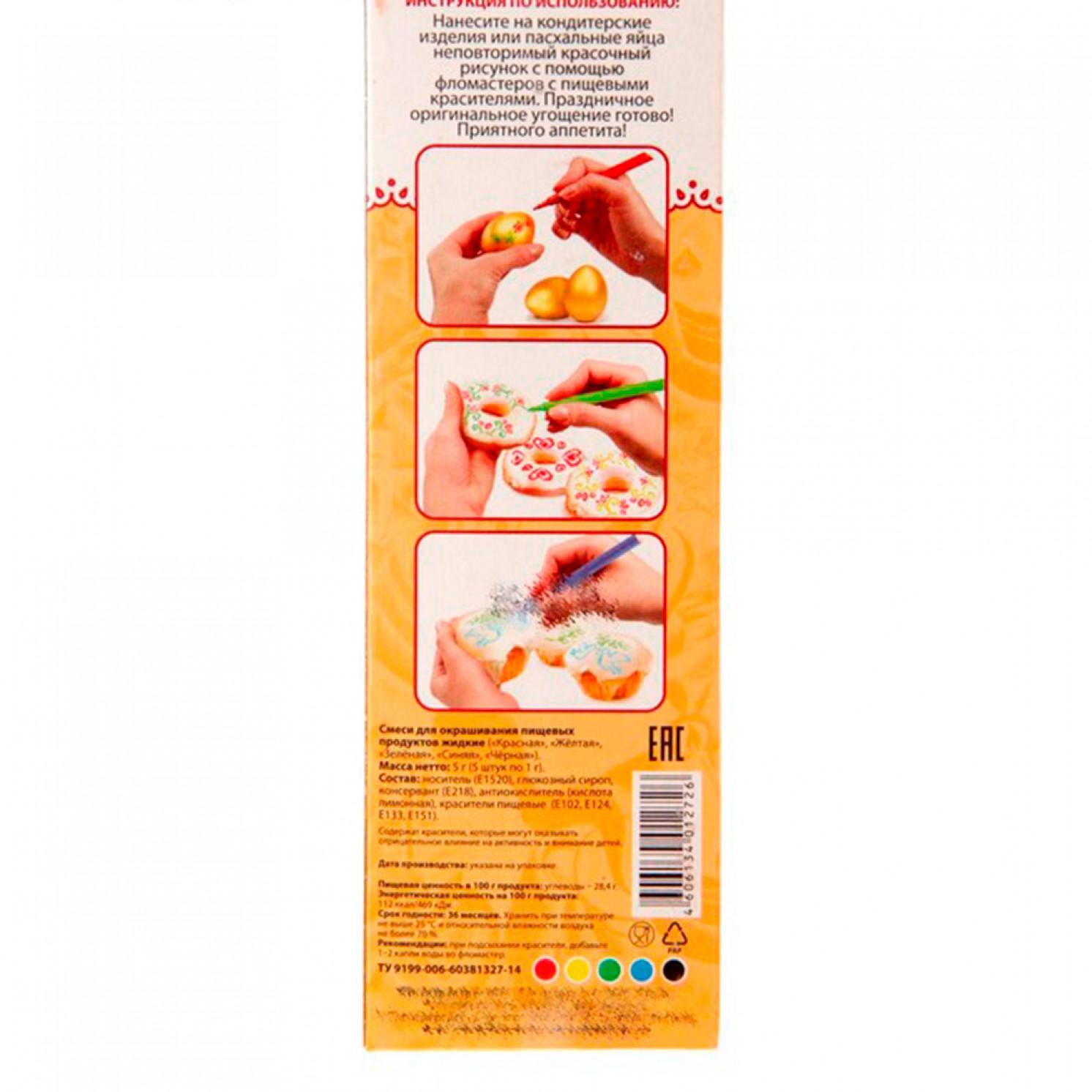 Набор фломастеров с пищевыми красителями 5 цветов