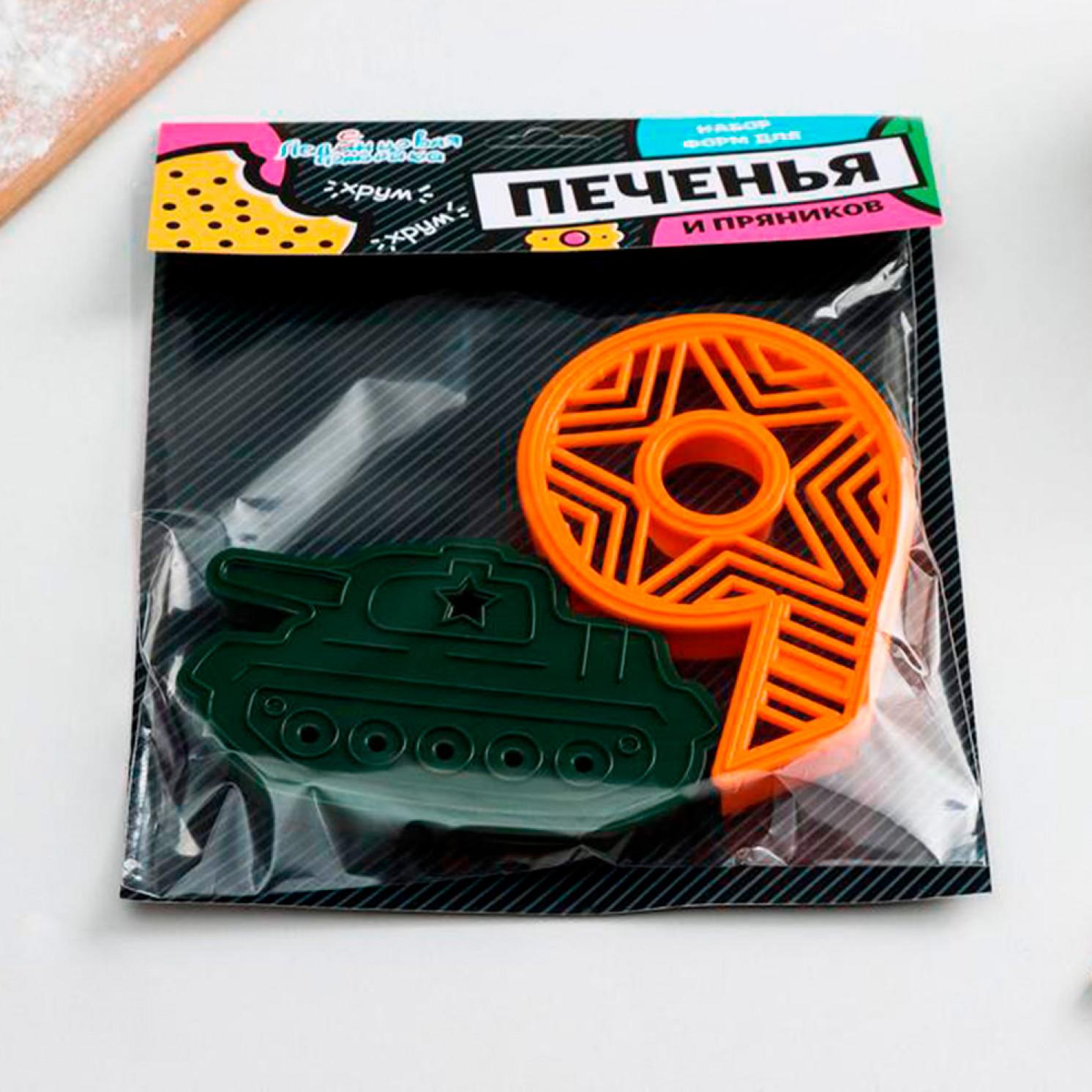 Набор форм для печенья и пряников «Девятка и Танк», 10,3×7,5×1,5 см, 10,5×6,5×1,5 см
