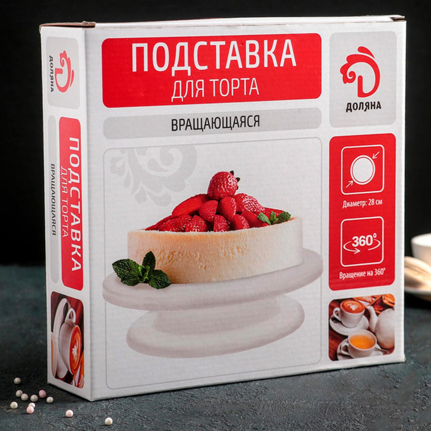 Подставка для торта вращающаяся 28×7 см