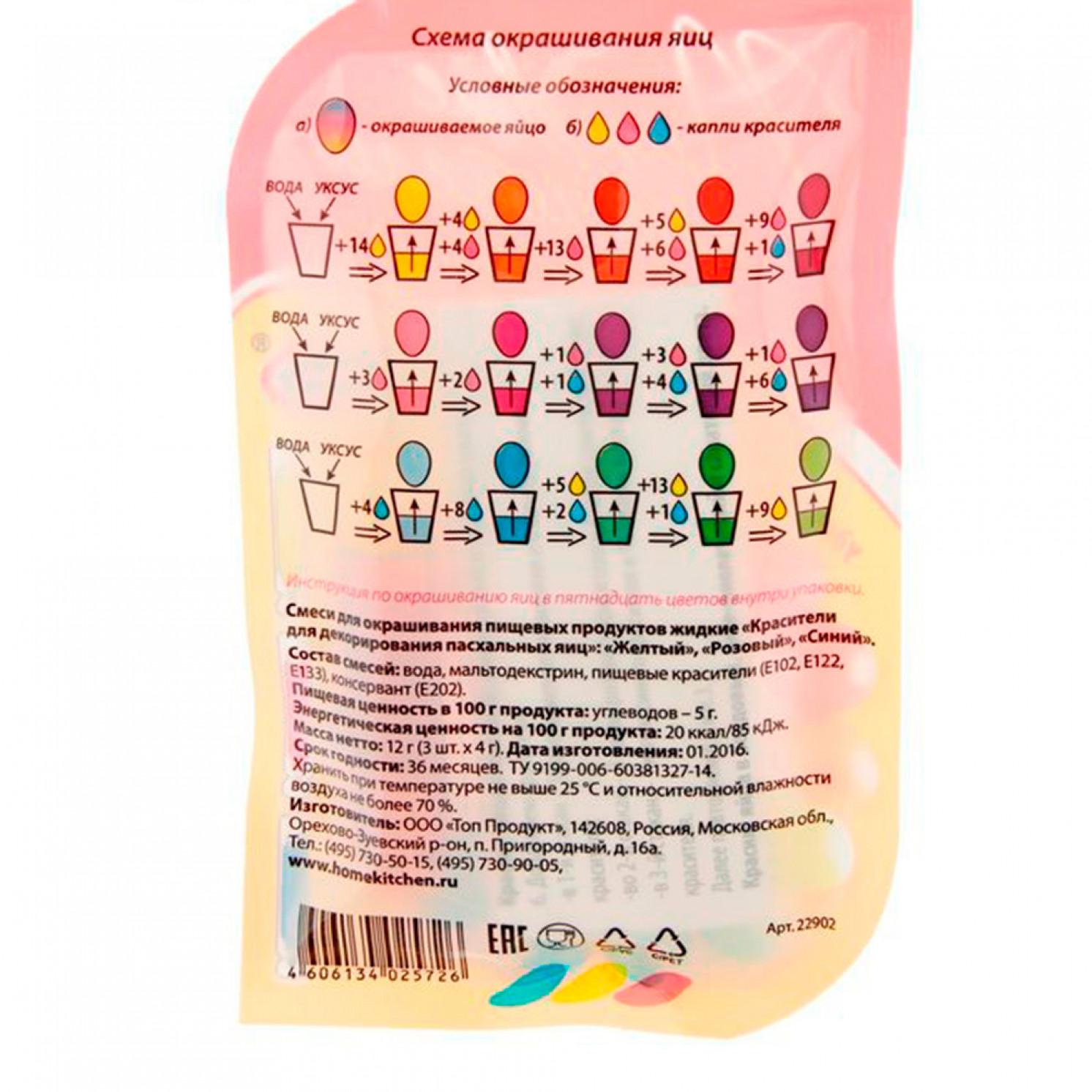 Красители пищевые жидкие, 15 оттенков