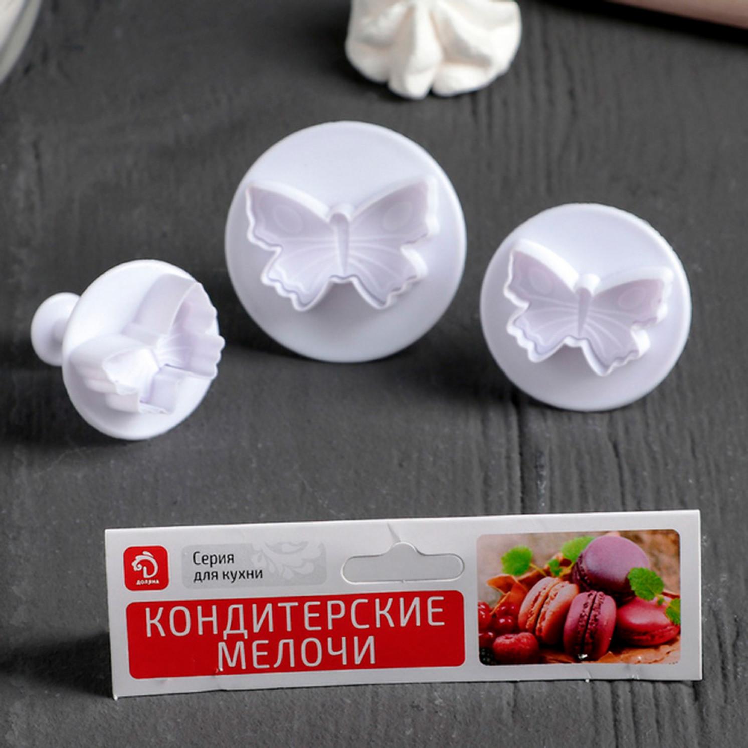 """Набор плунжеров кондитерских 4,5х5 см """"Бабочка"""", 3 шт"""