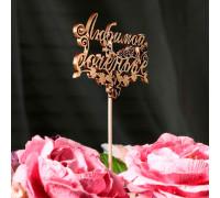 """Топпер """"Любимой доченьке, с цветочками"""" на подвесе, золотой"""