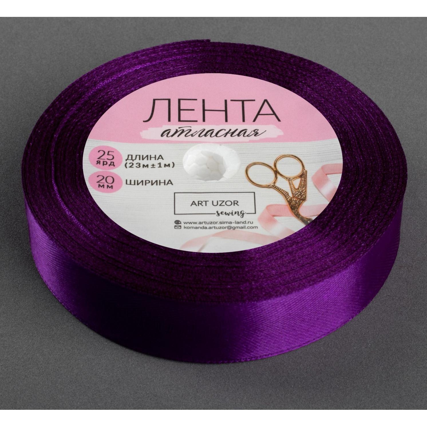 Лента атласная, 20 мм × 23 ± 1 м, цвет фиолетовый №46