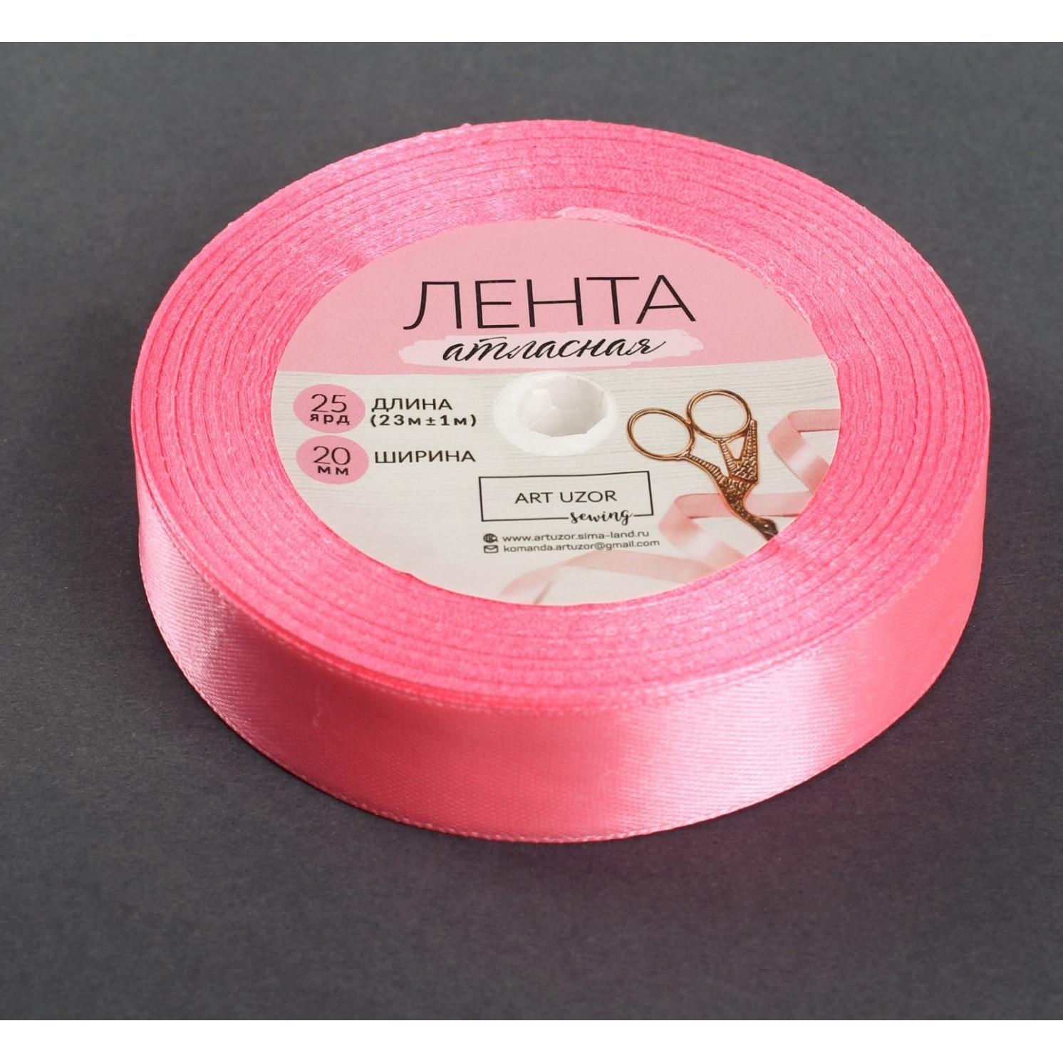 Лента атласная, 20 мм × 23 ± 1 м, цвет ярко-розовый №05