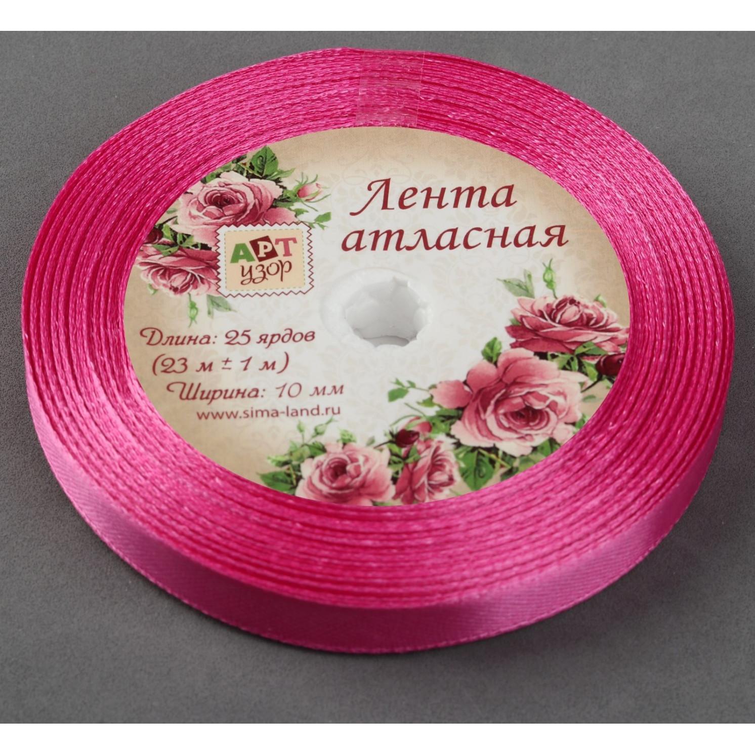Лента атласная, 10 мм × 23 ± 1 м, цвет малиновый №165