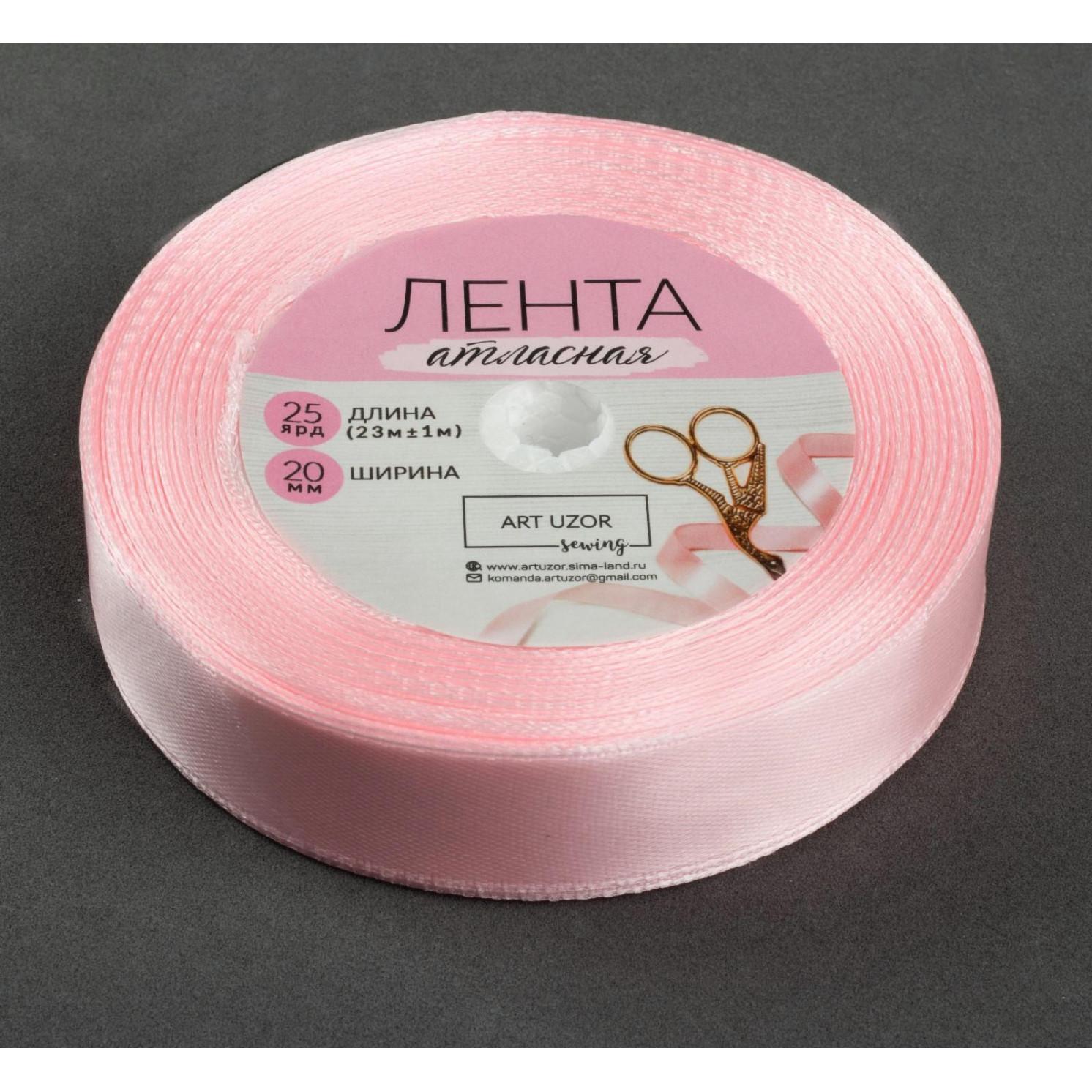 Лента атласная, 20 мм × 23 ± 1 м, цвет жемчужно-розовый №43
