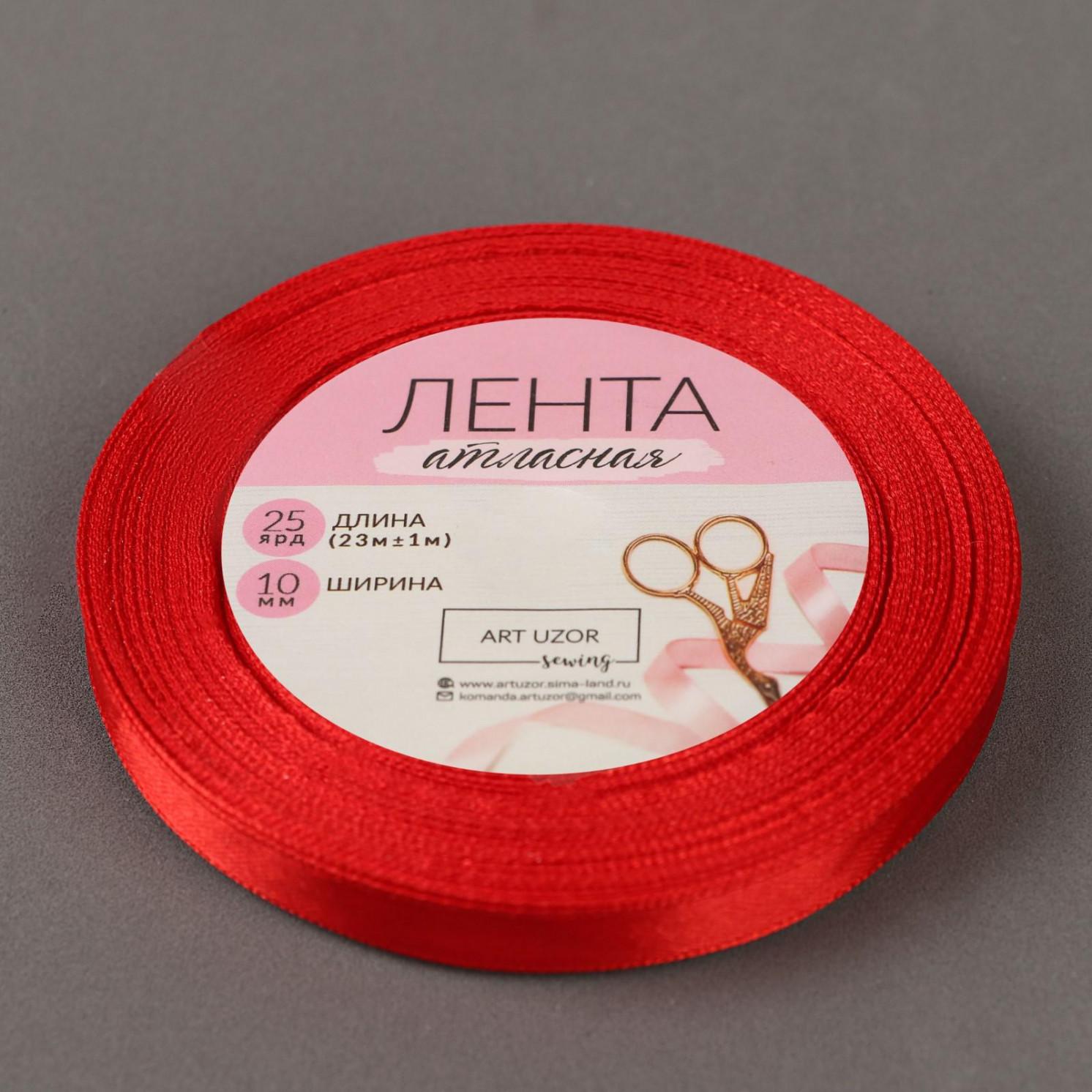 Лента атласная, 10 мм × 23 ± 1 м, цвет красный №26