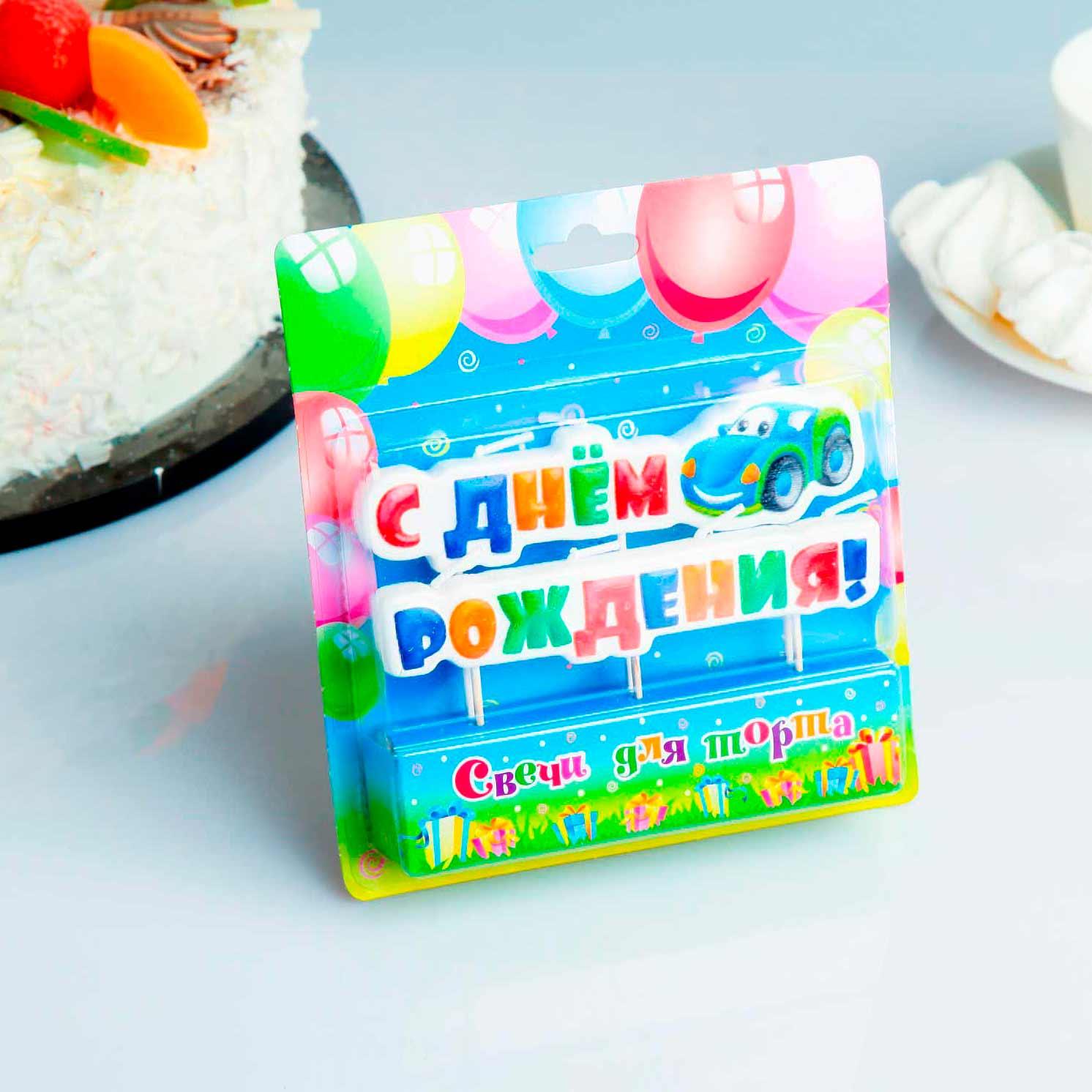 """Свеча для торта """" С Днём Рождения, тачка"""" на шпажках"""