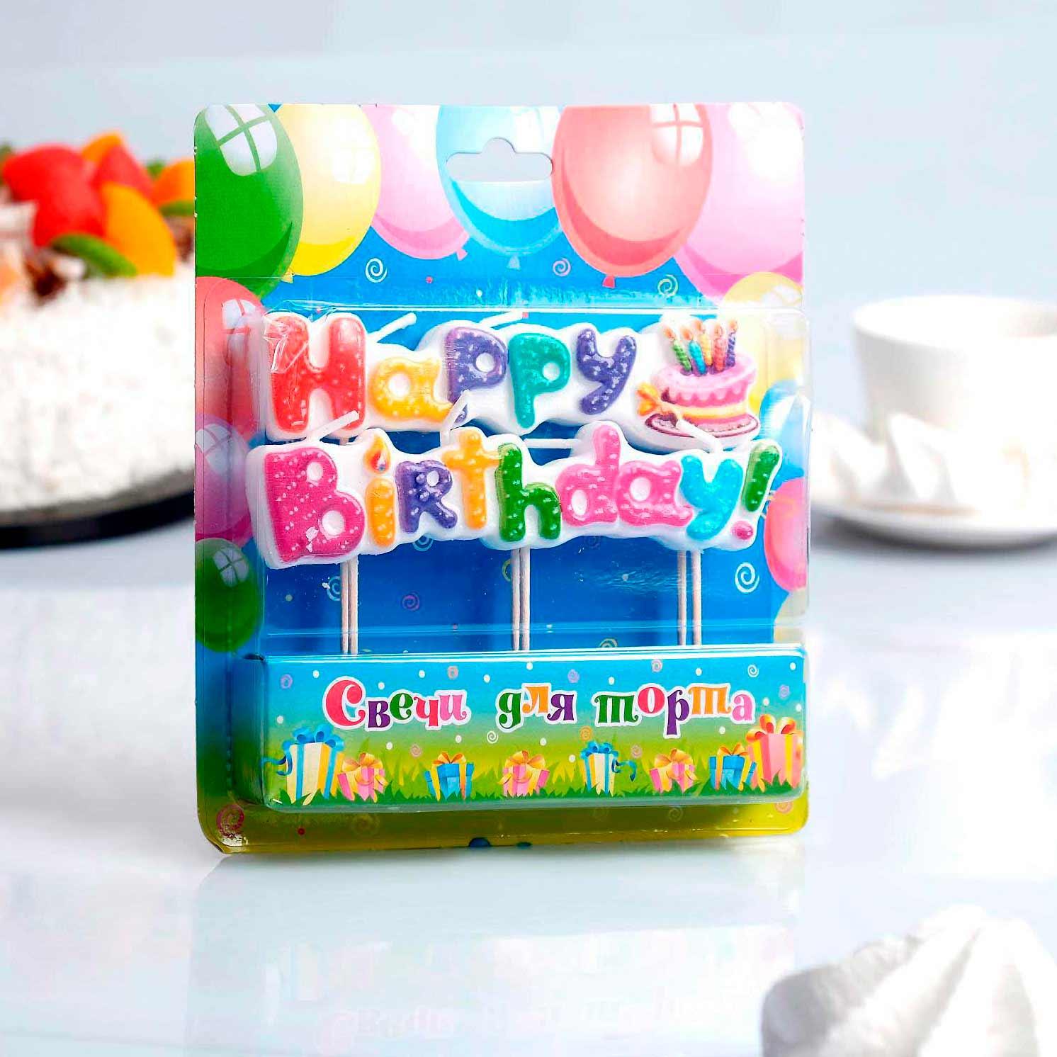 """Свеча для торта на шпажках """"Happy Birthday"""" с тортом"""