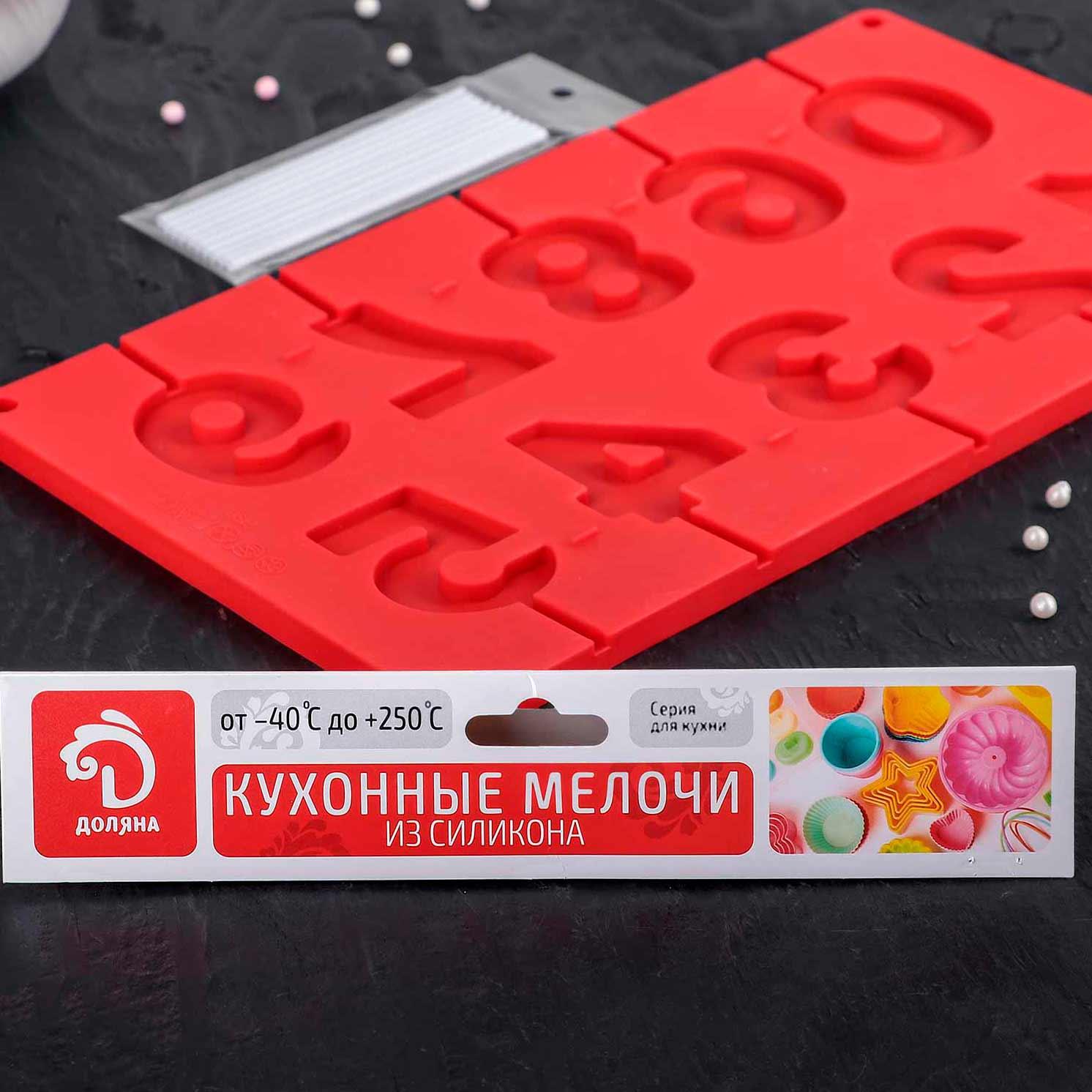 """Форма для леденцов и мороженого 29 х 17 см """"Арифметика"""", 10 ячеек, палочки в комплекте, цвет МИКС"""