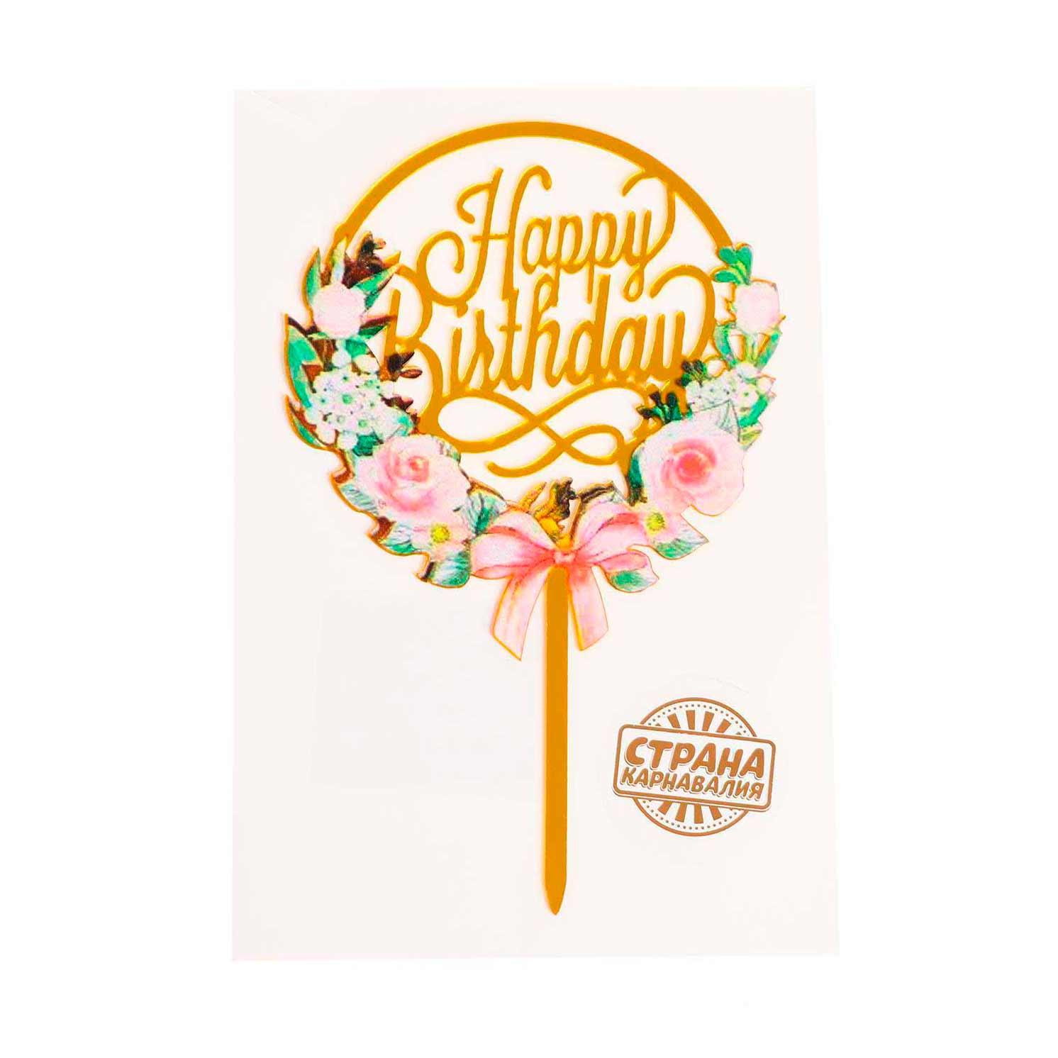 Топпер «С днём рождения», цветы и бант