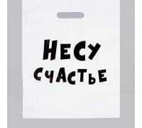 Пакет полиэтиленовый с вырубной ручкой, «Несу счастье» 31х40 см, 60 мкм