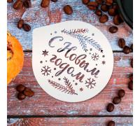 Трафарет для кофе «С Новым годом», 9.5 × 8.5 см