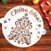 Трафарет для выпечки «С Новым годом», 19.5 × 17 см