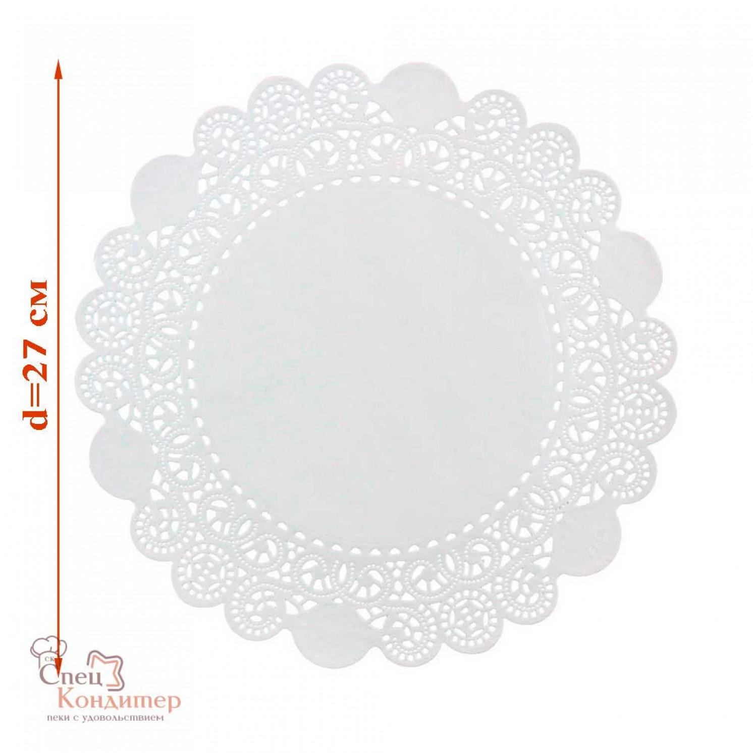 Ажурные салфетки для торта бумажные белые, d 27 см, 50 шт/уп.