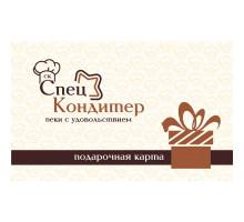 Подарочный сертификат свободного номинала